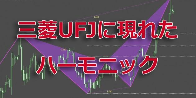 三菱UFJフィナンシャル・グループ【東証1部】 ハーモニックパターン出現