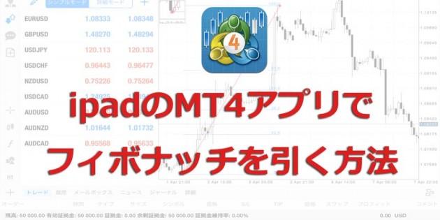 ipadのMT4アプリでフィボナッチを引く方法