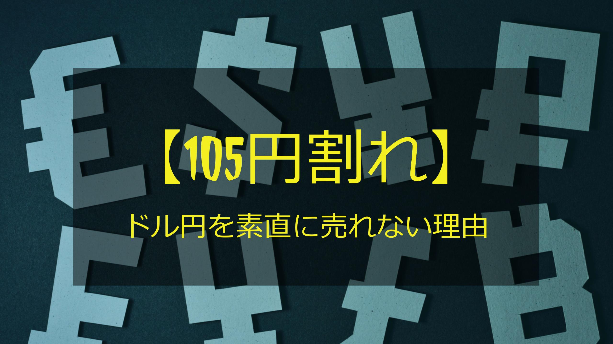 【105円割れ】ドル円を素直に売れない理由