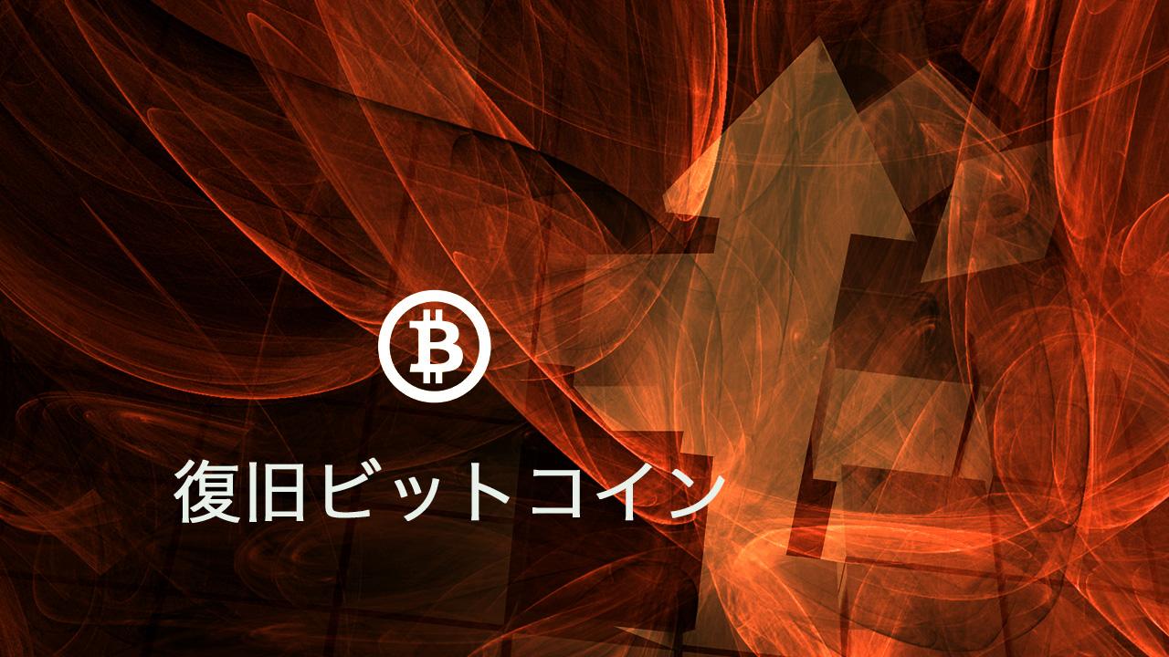 暴落から復旧のビットコイン(2018年5月30日)