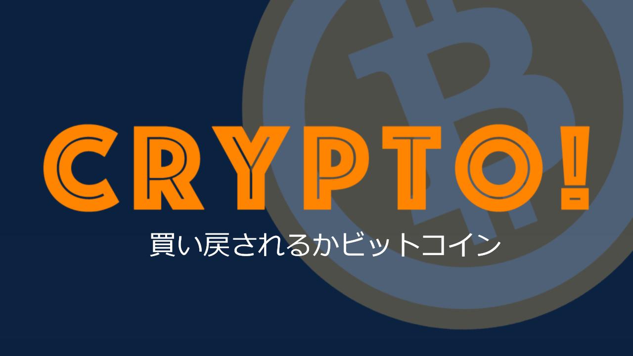 買い戻されるかビットコイン(2018年6月6日)
