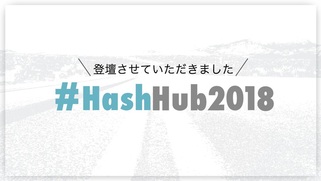 HashHub2018登壇させていただきました