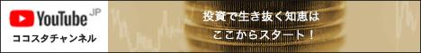 ココスタYouTubeチャンネル