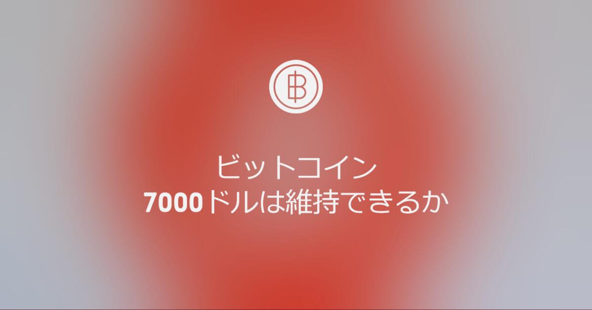 ビットコイン難易度調整・7000ドルは維持できるか?(2020年4月8日)