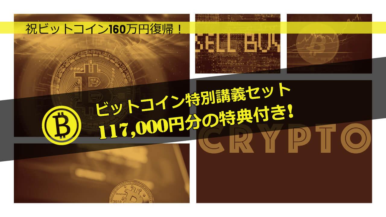 ビットコイン特別講義セット|117,000円分の特典付きは11月末までの限定受付
