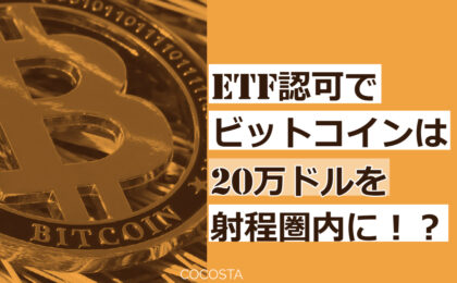 ビットコインが米国のETF認可で20万ドル(2,300万円)を射程圏に捉えた背景とあわせて、新型ETFが長期投資には向いていない可能性があることも16分の動画で説明しています。
